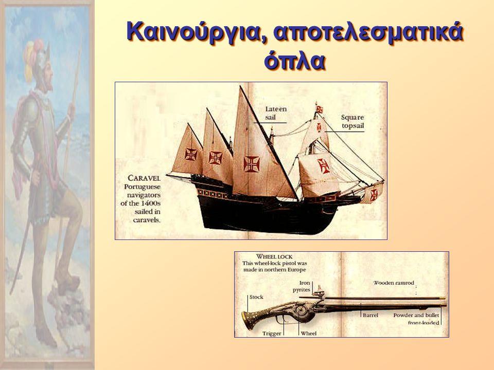 Εξελίξεις στην Ναυσιπλοΐα Καλύτεροι χάρτες, αρχικά πλεύση κοντά στις ακτές, χρήση πυξίδας.
