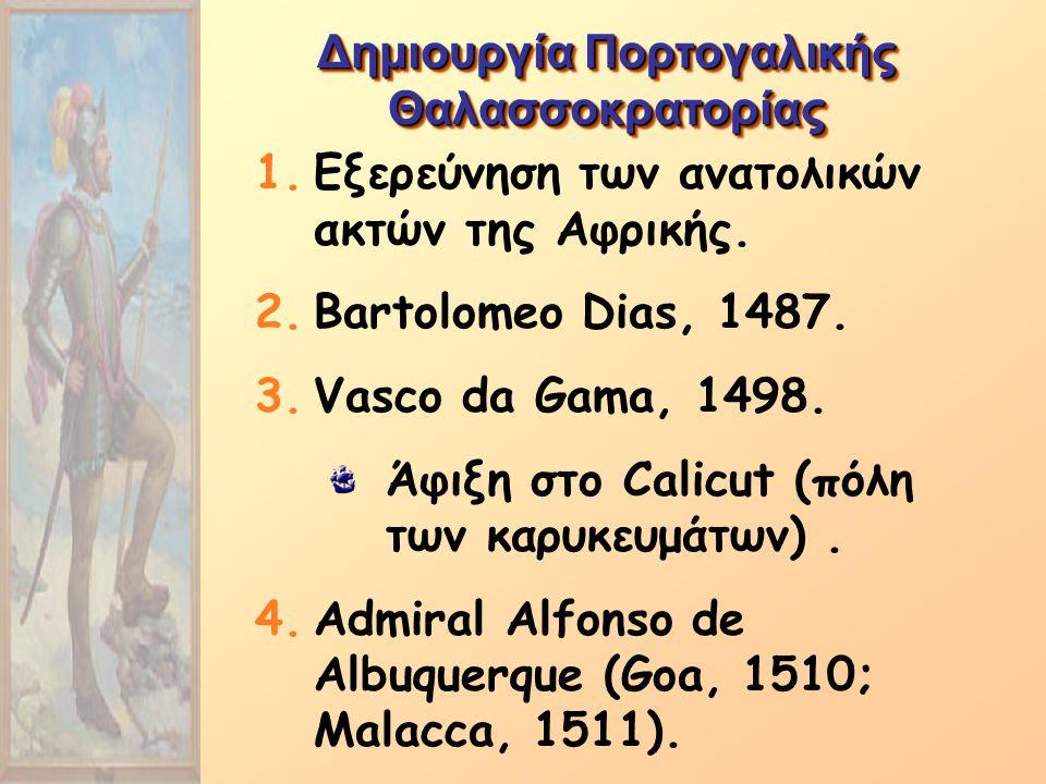 Δημιουργία Πορτογαλικής Θαλασσοκρατορίας 1.Εξερεύνηση των ανατολικών ακτών της Αφρικής.