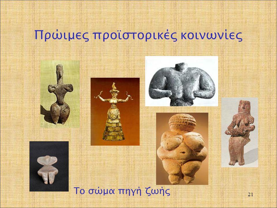 Πρώιμες προϊστορικές κοινωνίες 21 Το σώμα πηγή ζωής