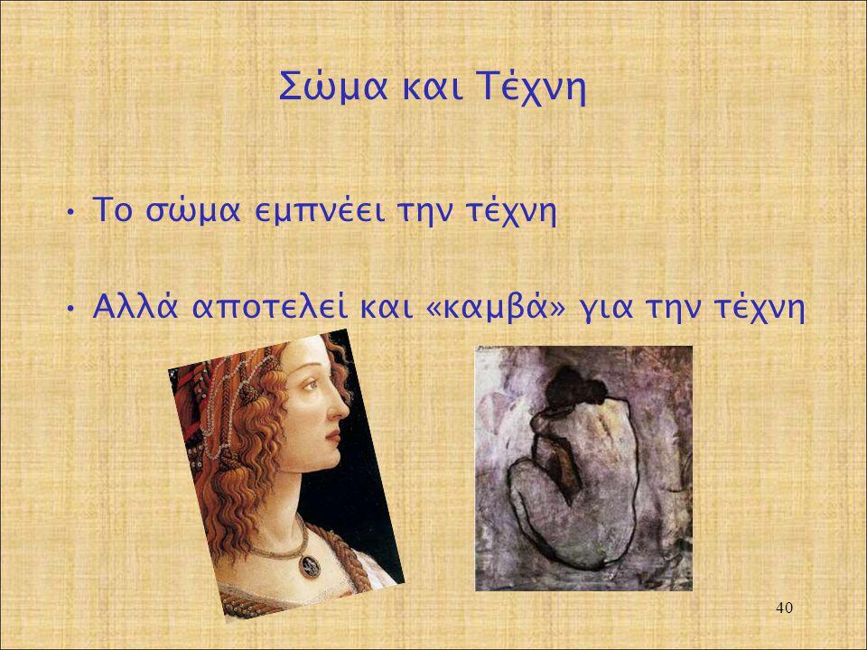 Σώμα και Τέχνη Το σώμα εμπνέει την τέχνη Αλλά αποτελεί και «καμβά» για την τέχνη 40