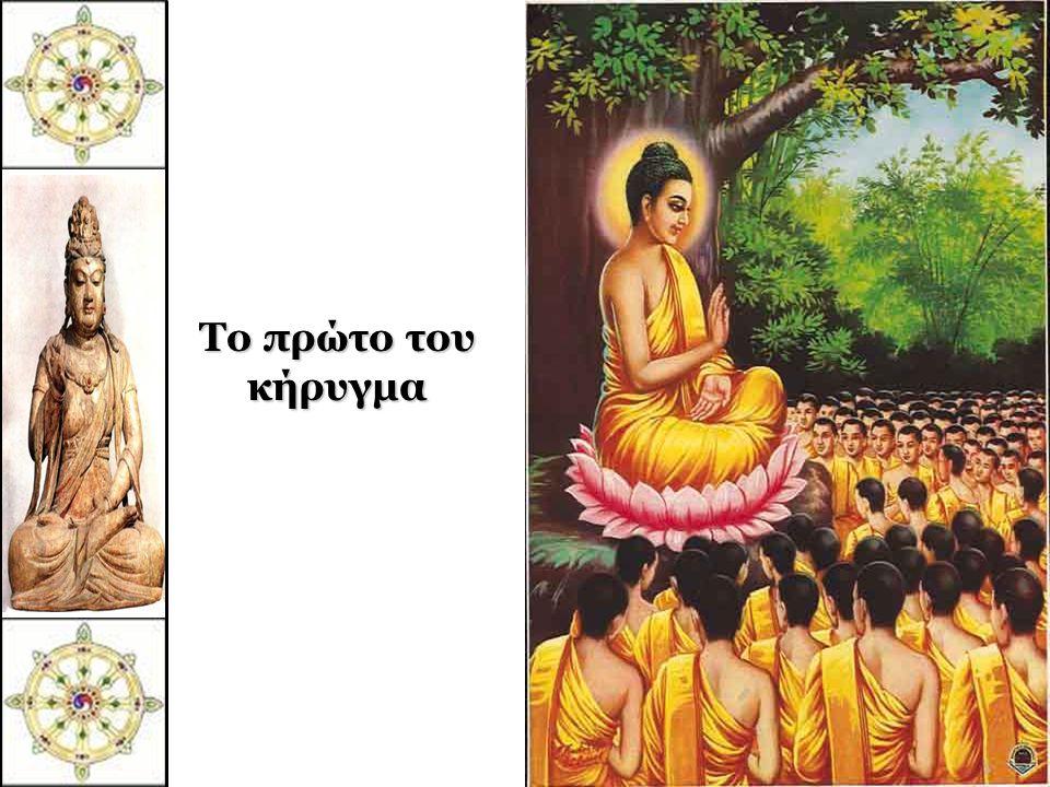 ] Έγινε Βούδας «πεφωτισμένος» στα 35 χρόνια του.