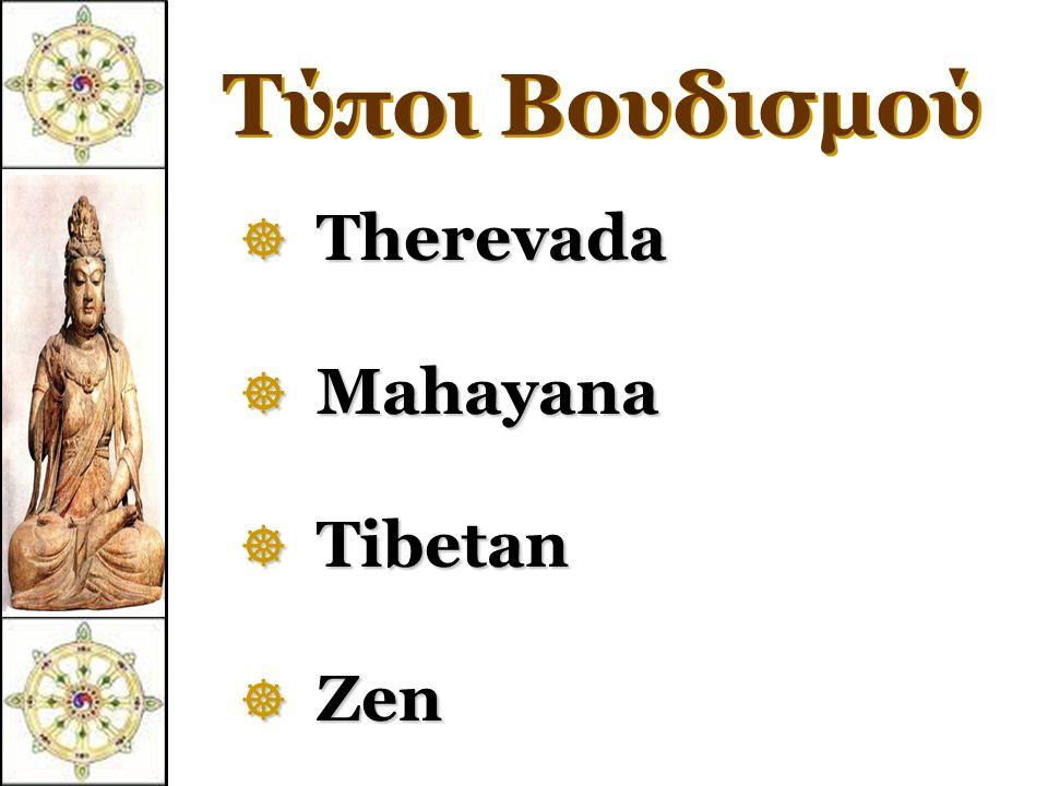 Τύποι Βουδισμού  Therevada  Mahayana  Tibetan  Zen