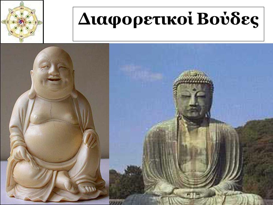 Τα τρία κοσμήματα του Βουδισμού:  Buddha, ο διδάσκαλος.
