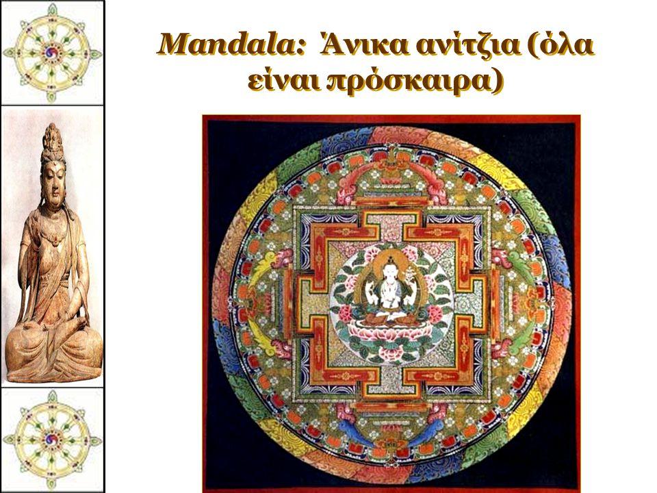 Mandala: το μοτίβο του κύκλου της ζωής