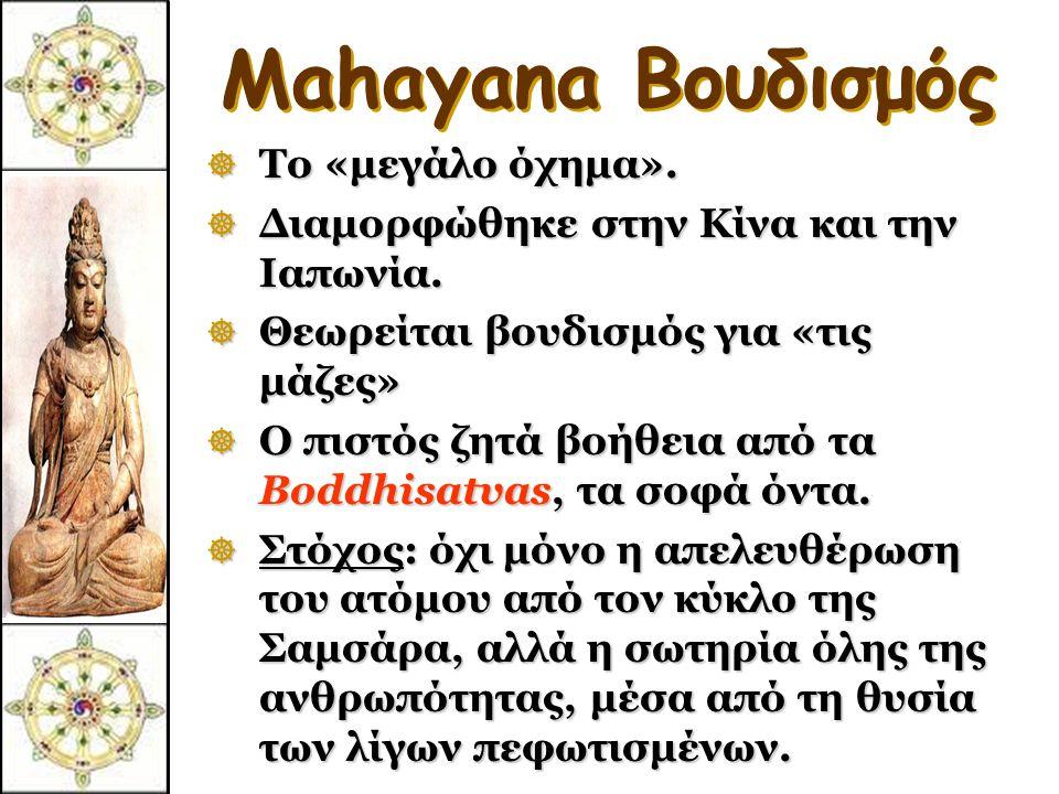 Mahayana Βουδισμός