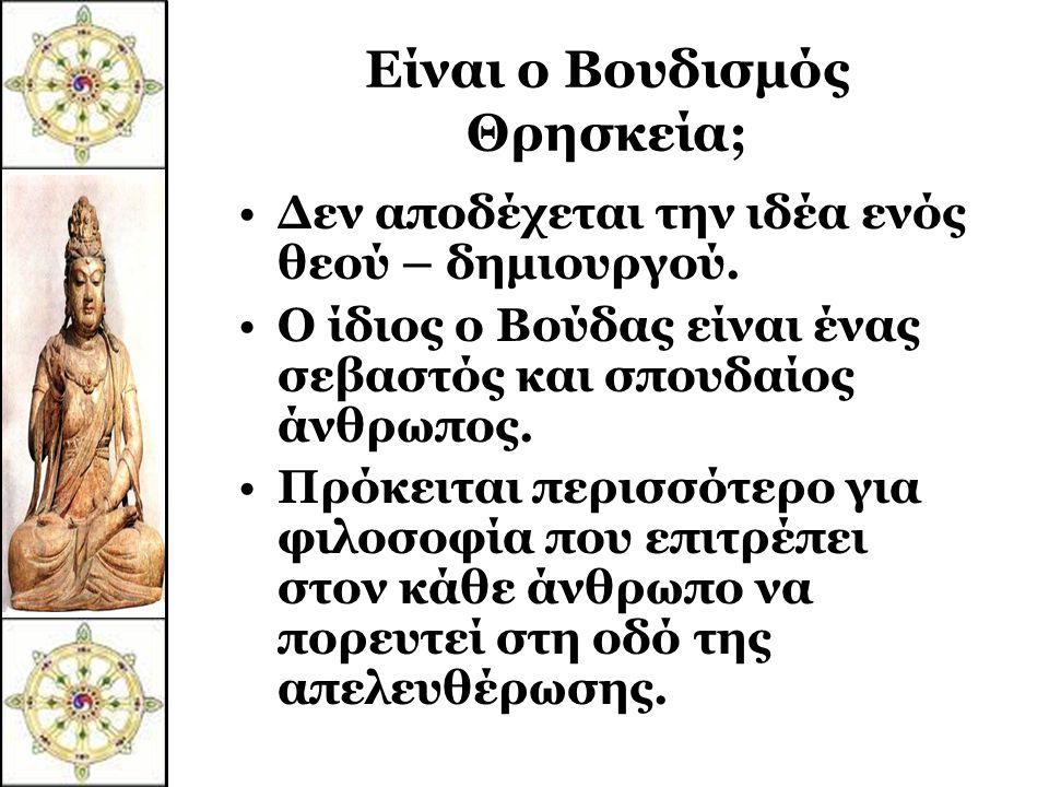 zen Βουδισμός  Η «Σχολή Διαλογισμού».  Αποζητά την ξαφνική φώτιση (satori), μέσω του διαλογισμού.  Χρησιμοποίηση ειδικών τεχνικών διαλογισμού (Rosh
