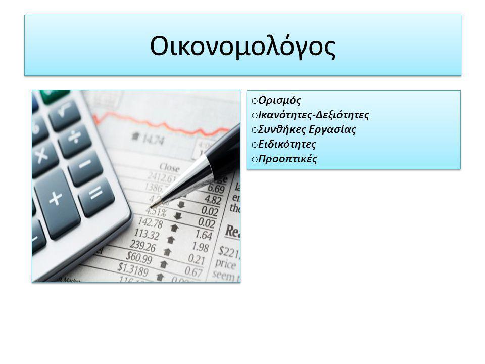 Οικονομολόγος o Ορισμός o Ικανότητες-Δεξιότητες o Συνθήκες Εργασίας o Ειδικότητες o Προοπτικές o Ορισμός o Ικανότητες-Δεξιότητες o Συνθήκες Εργασίας o