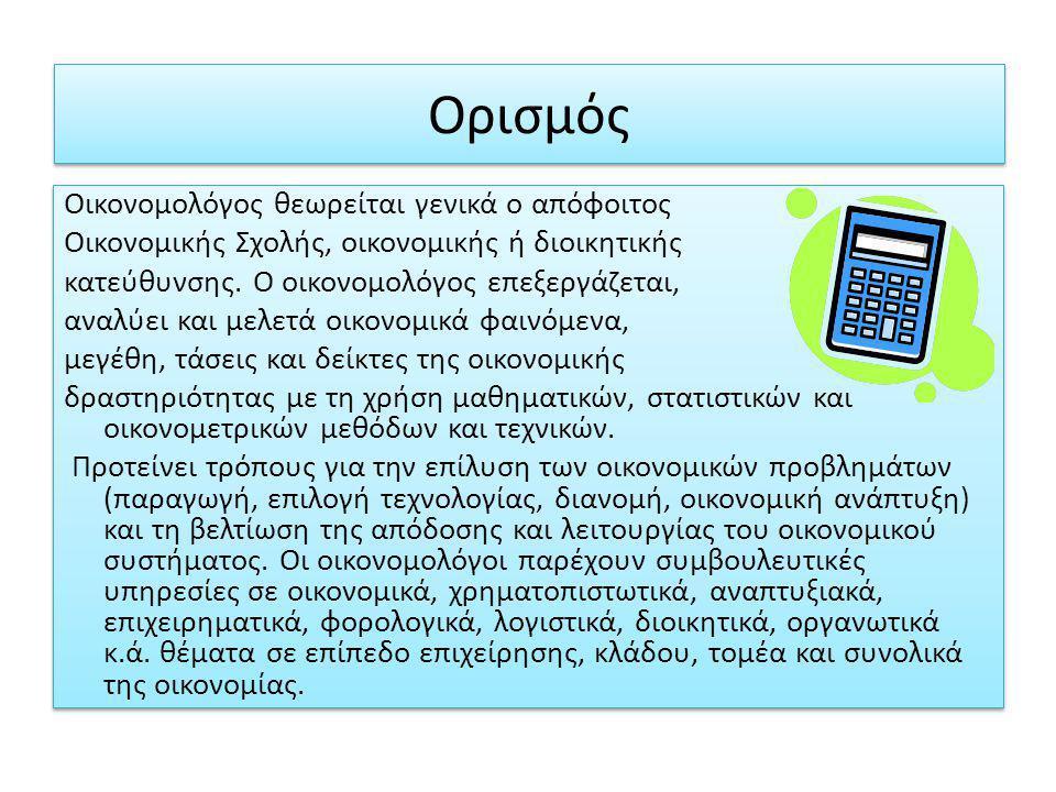 Ορισμός Οικονομολόγος θεωρείται γενικά ο απόφοιτος Οικονομικής Σχολής, οικονομικής ή διοικητικής κατεύθυνσης. Ο οικονομολόγος επεξεργάζεται, αναλύει κ