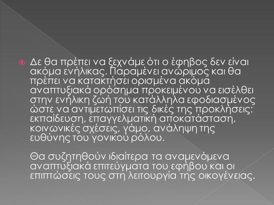  Ψυχοκοινωνικοί Στόχοι και Επιτεύγματα στην Εφηβεία  Αντώνης Σταθόπουλος, Παιδοψυχίατρος Εφηβεία θεωρείται η αναπτυξιακή περίοδος που αρχίζει με τις