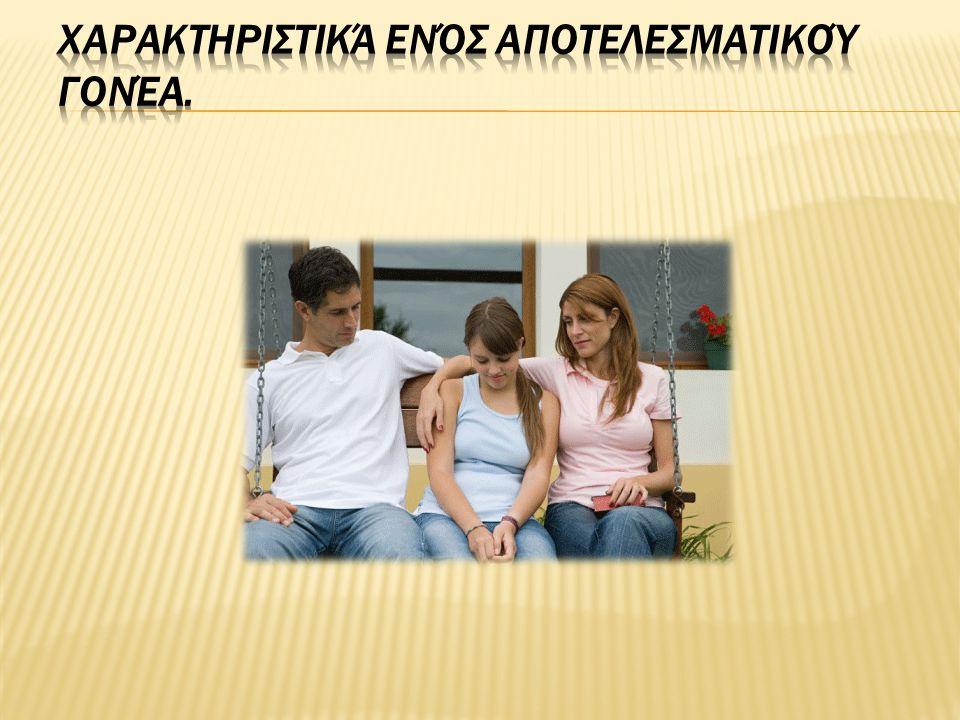 Οι περισσότεροι έφηβοι δίνουν ιδιαίτερη προτεραιότητα στη συμμόρφωση με τα πρότυπα εμφάνισης της ομάδας για να είναι όμοιοι με τα υπόλοιπα μέλη. Με αυ
