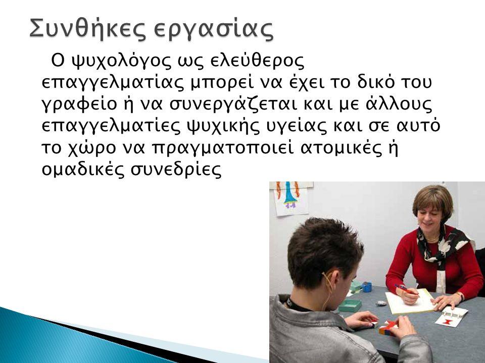 Το ωράριο ή ο χώρος εργασίας διαφέρουν ανάλογα με το φορέα στον οποίο ο ψυχολόγος ασκεί το έργο του.