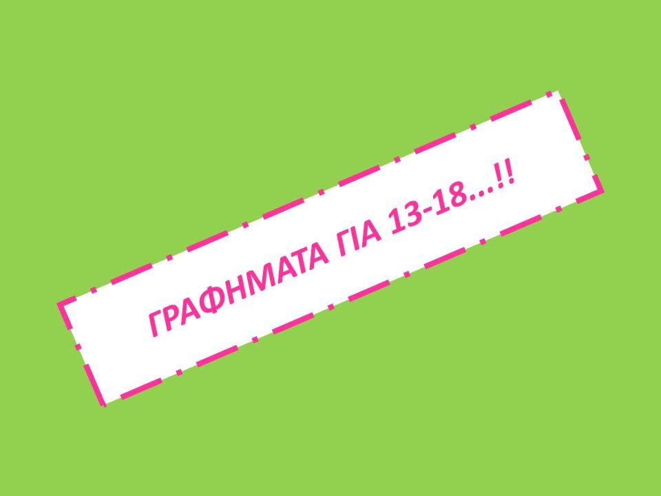 ΓΡΑΦΗΜΑΤΑ ΓΙΑ 13-18...!!