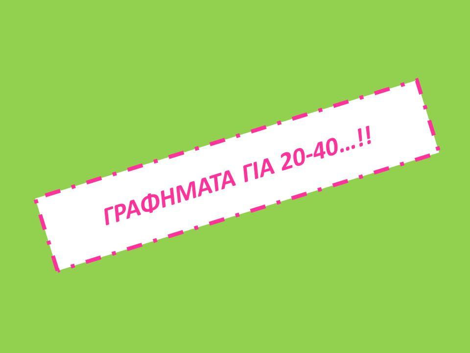 ΓΡΑΦΗΜΑΤΑ ΓΙΑ 20-40…!!