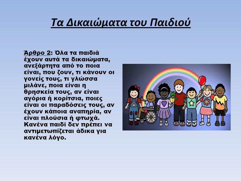 Τα Δικαιώματα του Παιδιού Άρθρο 2: Όλα τα παιδιά έχουν αυτά τα δικαιώματα, ανεξάρτητα από το ποια είναι, που ζουν, τι κάνουν οι γονείς τους, τι γλώσσα
