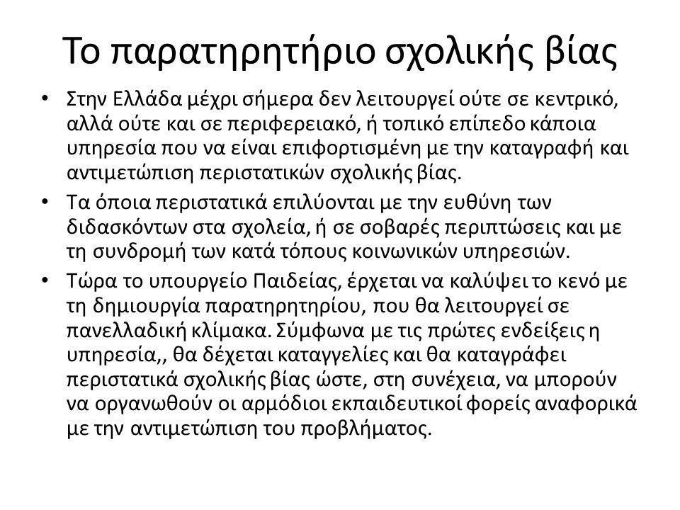 Το παρατηρητήριο σχολικής βίας Στην Ελλάδα μέχρι σήμερα δεν λειτουργεί ούτε σε κεντρικό, αλλά ούτε και σε περιφερειακό, ή τοπικό επίπεδο κάποια υπηρεσ