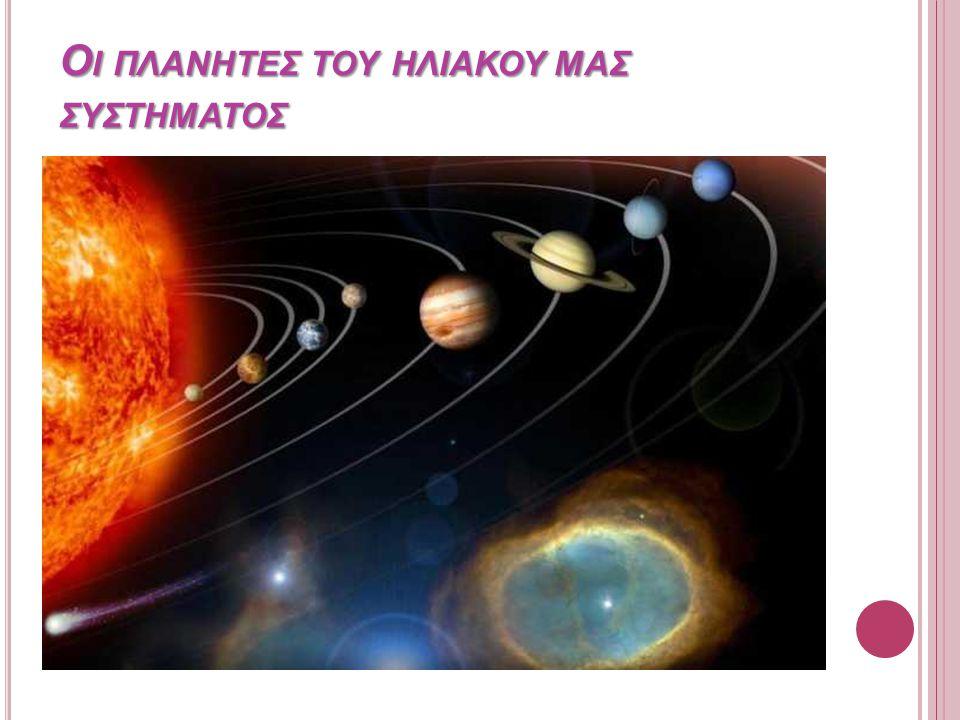 ΕΡΜΗΣ Ο Ερμής είναι ο πλησιέστερος στον Ήλιο πλανήτης, και ο μικρότερος στο Ηλιακό Σύστημα.