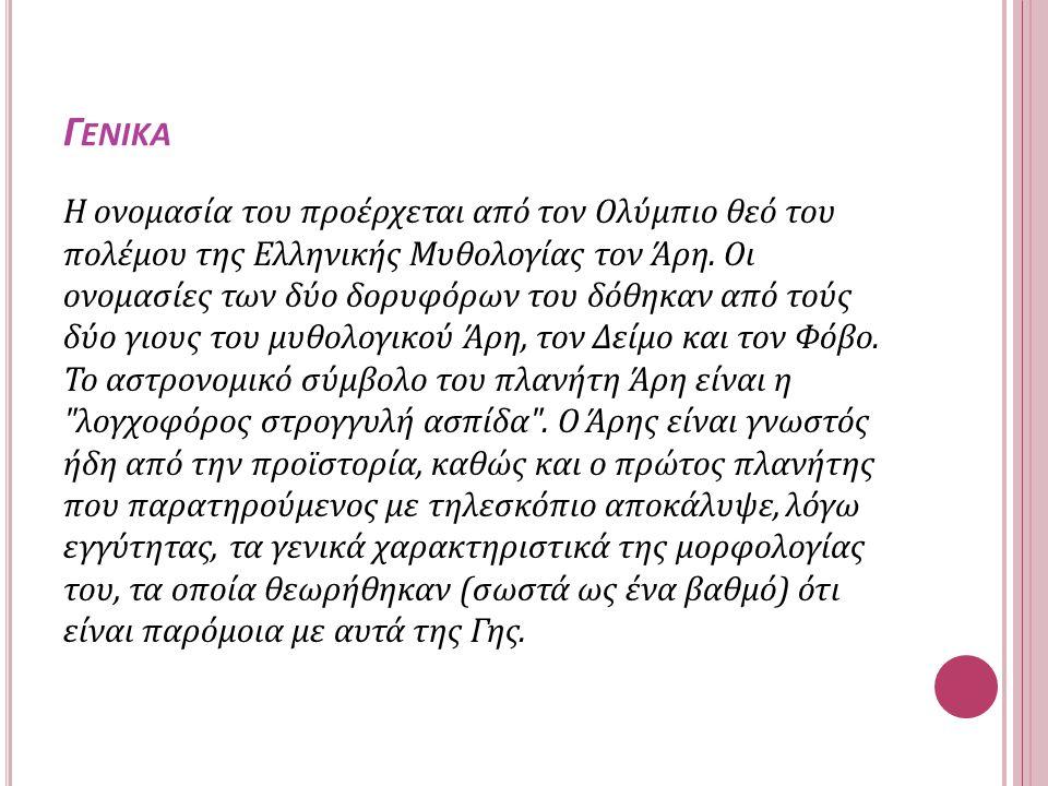 Γ ΕΝΙΚΑ Η ονομασία του προέρχεται από τον Ολύμπιο θεό του πολέμου της Ελληνικής Μυθολογίας τον Άρη.