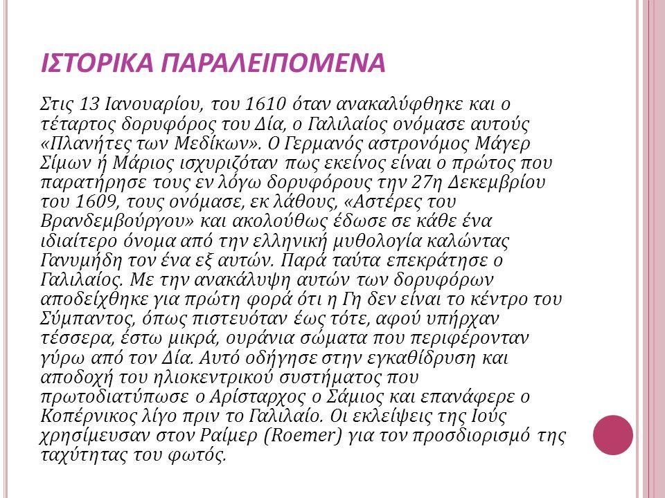 ΙΣΤΟΡΙΚΑ ΠΑΡΑΛΕΙΠΟΜΕΝΑ Στις 13 Ιανουαρίου, του 1610 όταν ανακαλύφθηκε και ο τέταρτος δορυφόρος του Δία, ο Γαλιλαίος ονόμασε αυτούς «Πλανήτες των Μεδίκων».