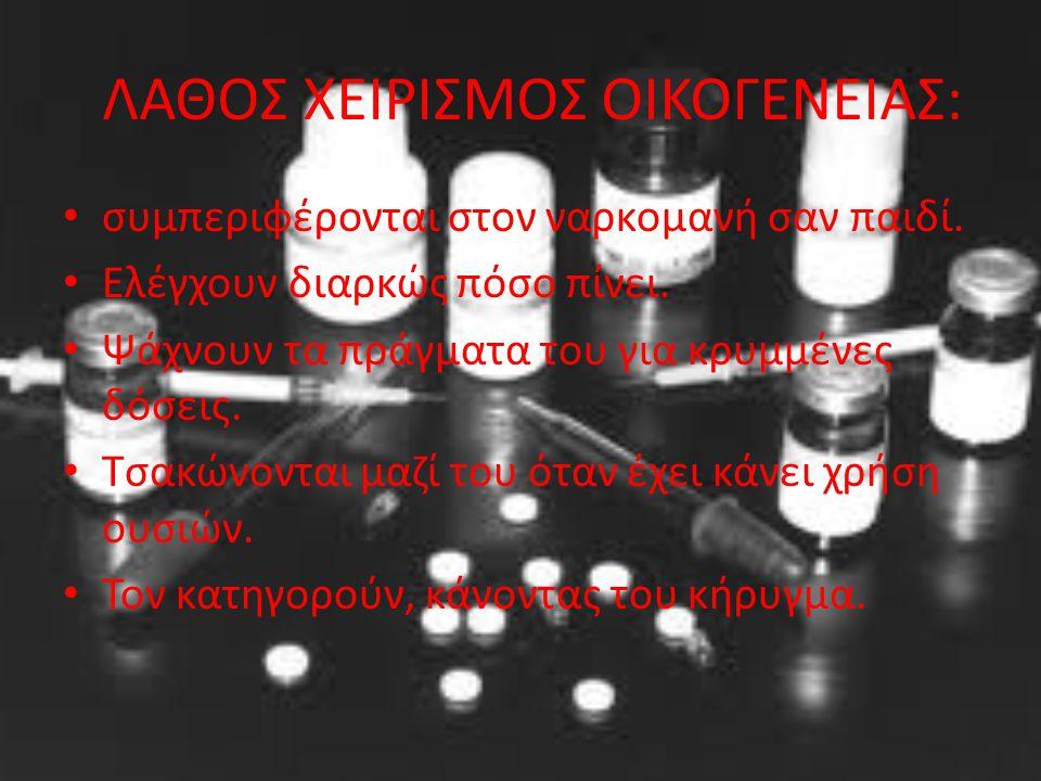 ΛΑΘΟΣ ΧΕΙΡΙΣΜΟΣ ΟΙΚΟΓΕΝΕΙΑΣ: συμπεριφέρονται στον ναρκομανή σαν παιδί. Ελέγχουν διαρκώς πόσο πίνει. Ψάχνουν τα πράγματα του για κρυμμένες δόσεις. Τσακ
