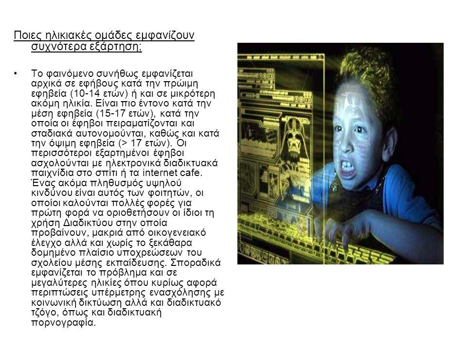 Ρόλος γονέων Ο ρόλος των γονέων είναι πάρα πολύ σημαντικός τόσο για την πρόληψη, όσο και για την αντιμετώπιση του εθισμού των παιδιών τους από το διαδίκτυο.