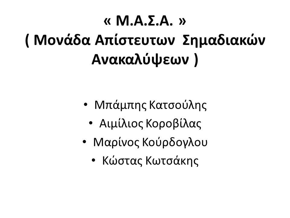 « Μ.Α.Σ.Α. » ( Μονάδα Απίστευτων Σημαδιακών Ανακαλύψεων ) Μπάμπης Κατσούλης Αιμίλιος Κοροβίλας Μαρίνος Κούρδογλου Κώστας Κωτσάκης