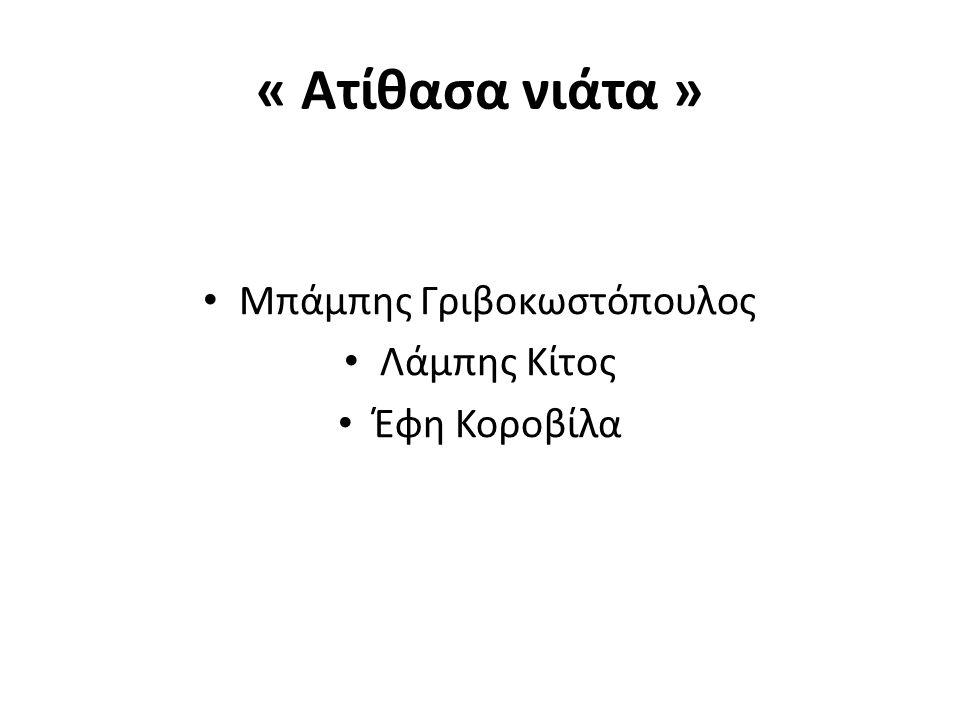« Ατίθασα νιάτα » Μπάμπης Γριβοκωστόπουλος Λάμπης Κίτος Έφη Κοροβίλα