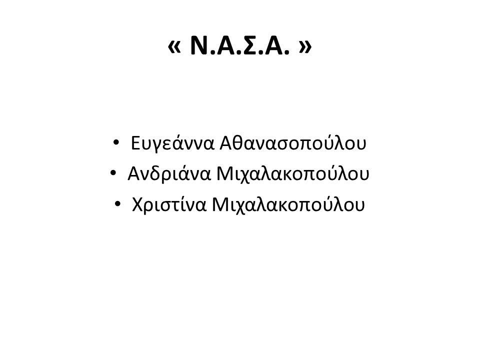 « Ν.Α.Σ.Α. » Ευγεάννα Αθανασοπούλου Ανδριάνα Μιχαλακοπούλου Χριστίνα Μιχαλακοπούλου