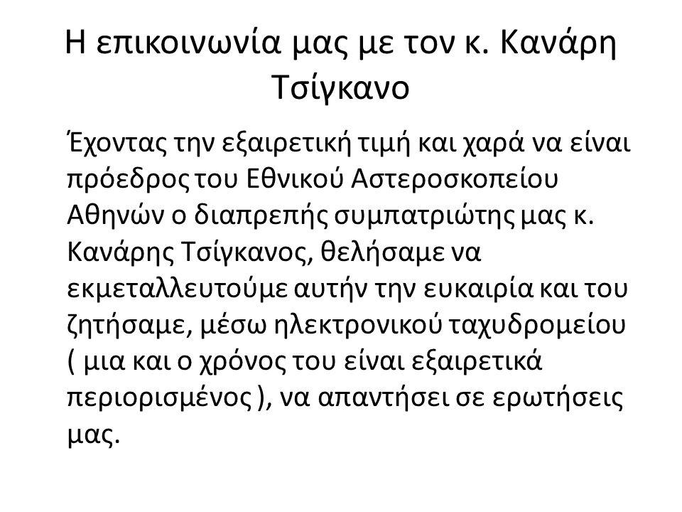 Η επικοινωνία μας με τον κ. Κανάρη Τσίγκανο Έχοντας την εξαιρετική τιμή και χαρά να είναι πρόεδρος του Εθνικού Αστεροσκοπείου Αθηνών ο διαπρεπής συμπα