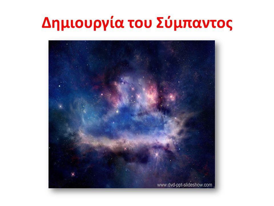 Δημιουργία του Σύμπαντος