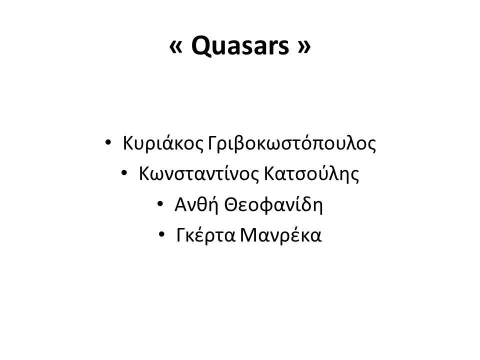 « Quasars » Κυριάκος Γριβοκωστόπουλος Κωνσταντίνος Κατσούλης Ανθή Θεοφανίδη Γκέρτα Μανρέκα