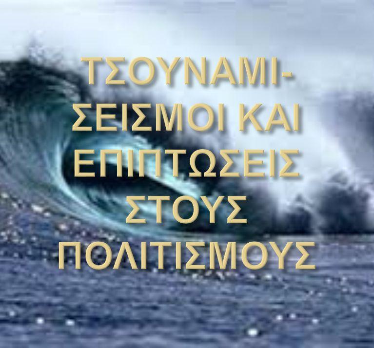 Τσουνάμι είναι μια σειρά ωκεάνιων κυμάτων, τα όποια μπορούν να ταξιδέψουν σε μεγάλες αποστασεις.Σε βαθείς ωκεανούς τα Τσουνάμι μπορεί να αποκτήσουν ταχύτητες μεγαλύτερες των 800 χιλιόμετρων ανά ώρα.