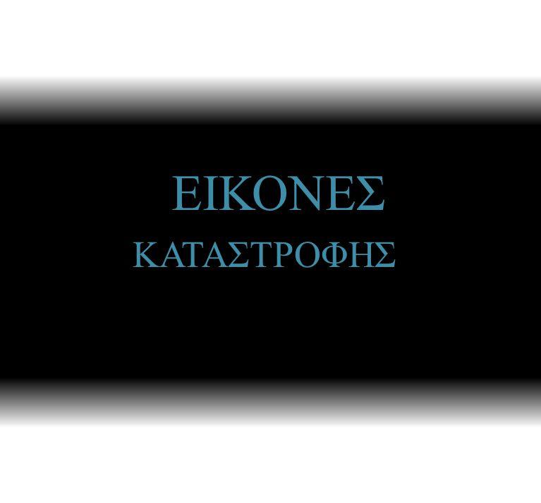 ΕΙΚΟΝΕΣ ΚΑΤΑΣΤΡΟΦΗΣ