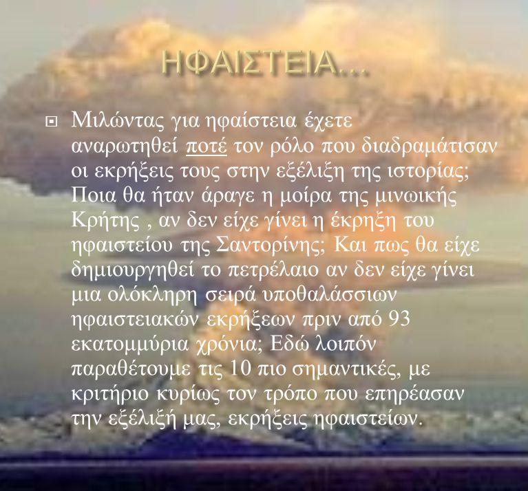  M ιλώντας για ηφαίστεια έχετε αναρωτηθεί ποτέ τον ρόλο που διαδραμάτισαν οι εκρήξεις τους στην εξέλιξη της ιστορίας ; Ποια θα ήταν άραγε η μοίρα της