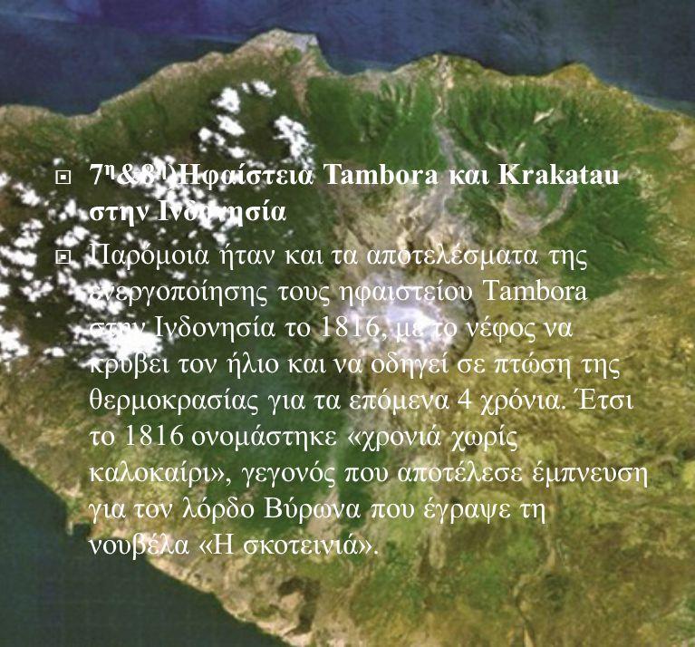  7 η &8 η ) Ηφαίστεια Tambora και Krakatau στην Ινδονησία  Παρόμοια ήταν και τα αποτελέσματα της ενεργοποίησης τους ηφαιστείου Tambora στην Ινδονησί