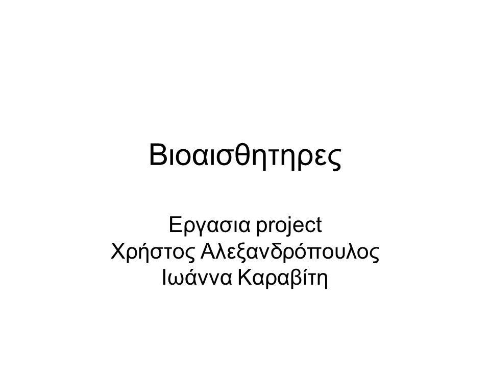 Βιοαισθητηρες Εργασια project Χρήστος Αλεξανδρόπουλος Ιωάννα Καραβίτη