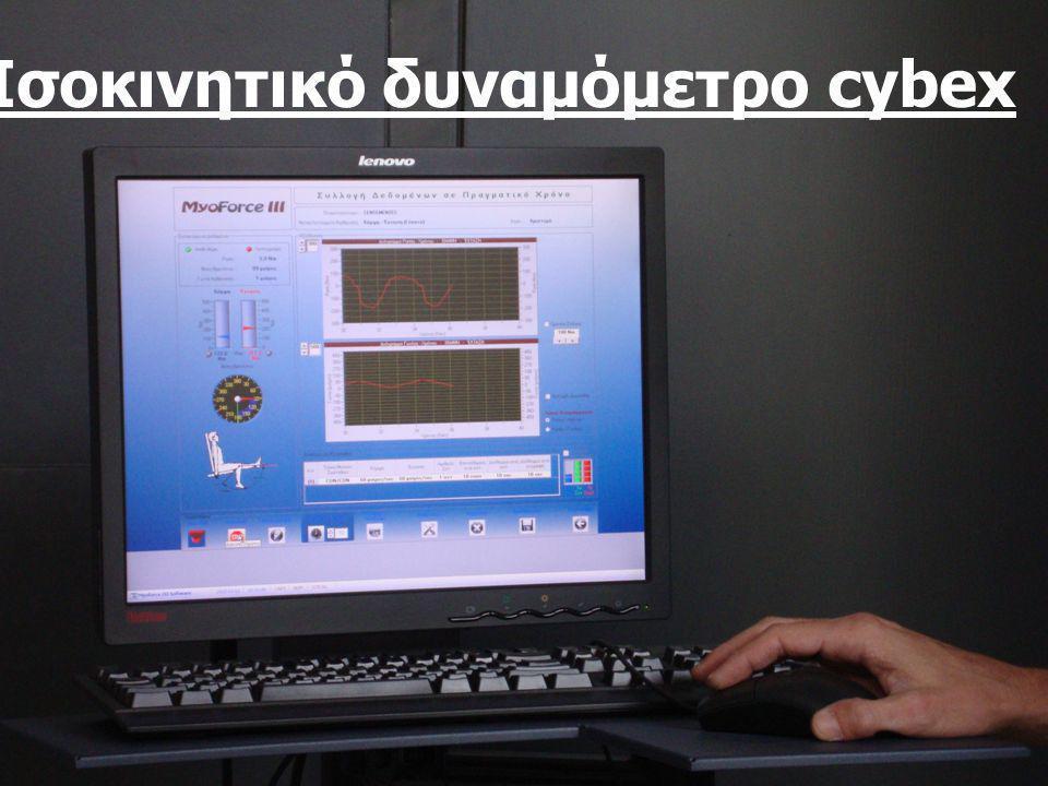 Iσοκινητικό δυναμόμετρο cybex