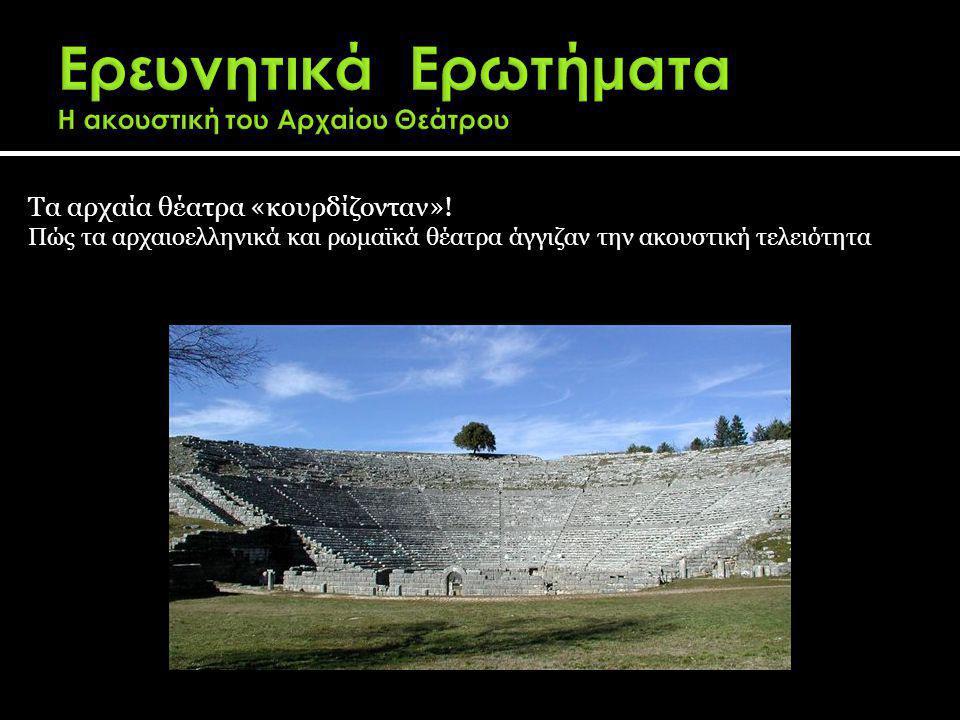 Τα αρχαία θέατρα « κουρδίζονταν » ! Πώς τα αρχαιοελληνικά και ρωμαϊκά θέατρα άγγιζαν την ακουστική τελειότητα Τα αρχαία θέατρα « κουρδίζονταν » ! Πώς