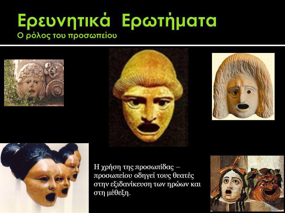 Η χρήση της προσωπίδας – προσωπείου οδηγεί τους θεατές στην εξιδανίκευση των ηρώων και στη μέθεξη.
