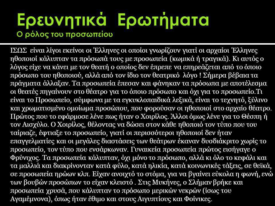 ΙΣΩΣ είναι λίγοι εκείνοι οι Έλληνες οι οποίοι γνωρίζουν γιατί οι αρχαίοι Έλληνες ηθοποιοί κάλυπταν τα πρόσωπά τους με προσωπεία (κωμικά ή τραγικά). Κι