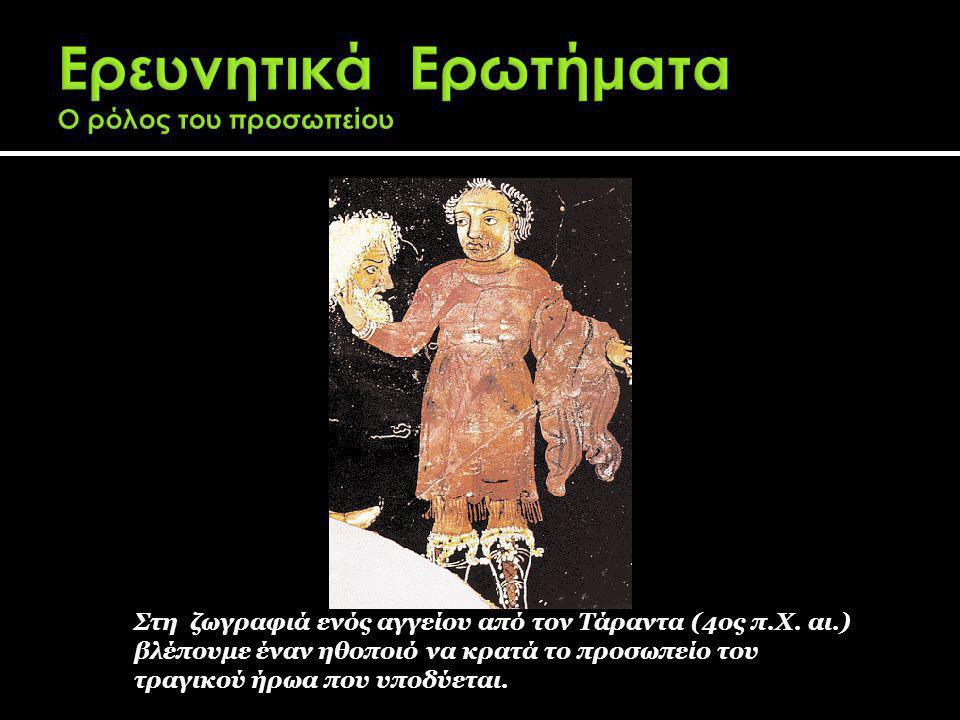 Στη ζωγραφιά ενός αγγείου από τον Τάραντα (4ος π.X. αι.) βλέπουμε έναν ηθοποιό να κρατά το προσωπείο του τραγικού ήρωα που υποδύεται.