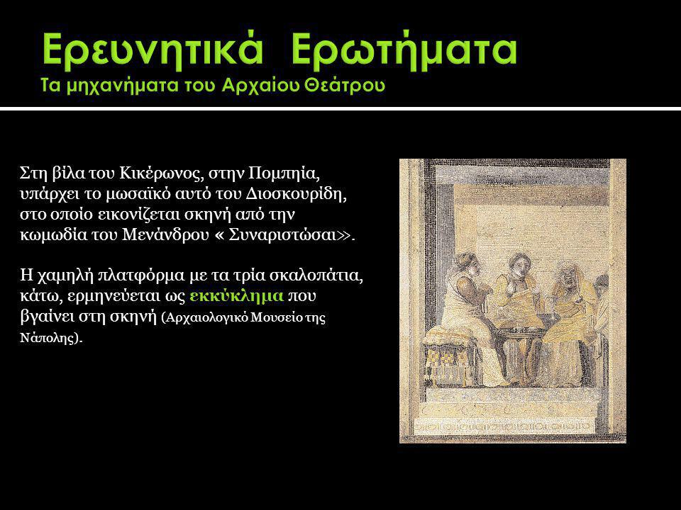 Στη βίλα του Kικέρωνος, στην Πομπηία, υπάρχει το μωσαϊκό αυτό του Διοσκουρίδη, στο οποίο εικονίζεται σκηνή από την κωμωδία του Mενάνδρου « Συναριστώσα