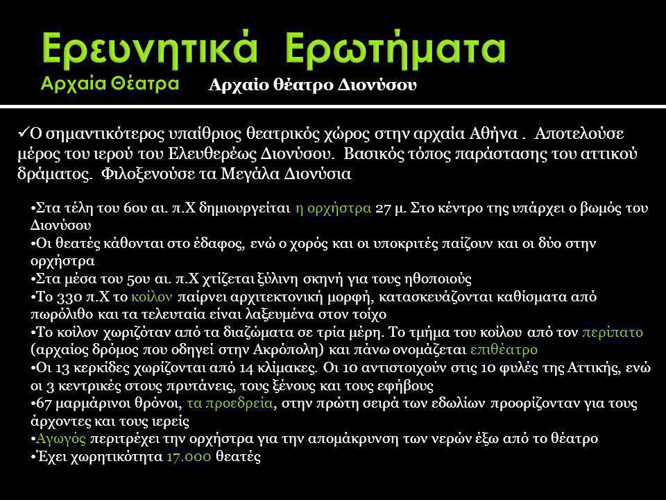 Ο σημαντικότερος υπαίθριος θεατρικός χώρος στην αρχαία Αθήνα. Αποτελούσε μέρος του ιερού του Ελευθερέως Διονύσου. Βασικός τόπος παράστασης του αττικού