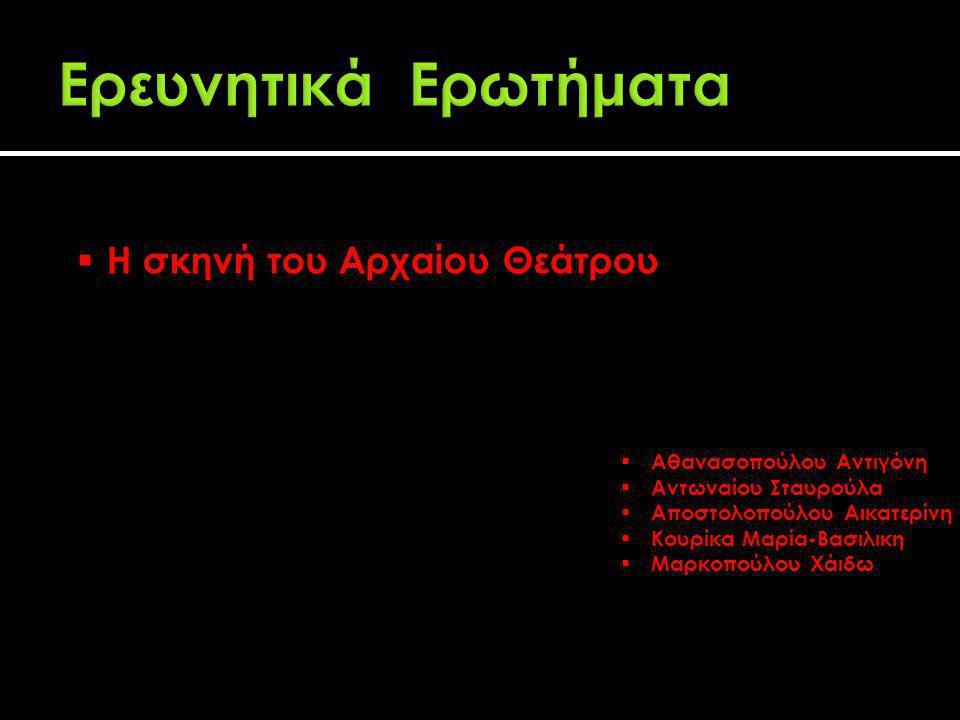  Η σκηνή του Αρχαίου Θεάτρου  Αθανασοπούλου Αντιγόνη  Αντωναίου Σταυρούλα  Αποστολοπούλου Αικατερίνη  Κουρίκα Μαρία-Βασιλικη  Μαρκοπούλου Χάιδω