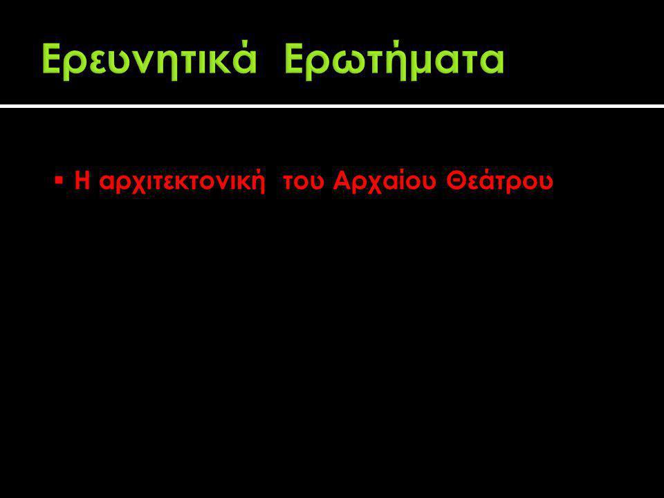 H σκηνή του θεάτρου της Επιδαύρου (σύμφωνα με γραμμική αναπαράσταση των A.