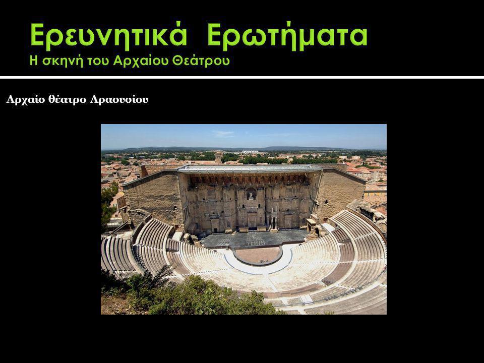 Αρχαίο θέατρο Αραουσίου