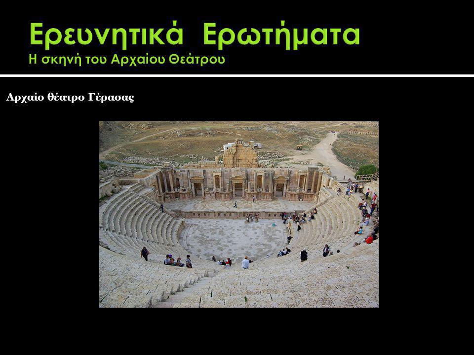 Αρχαίο θέατρο Γέρασας