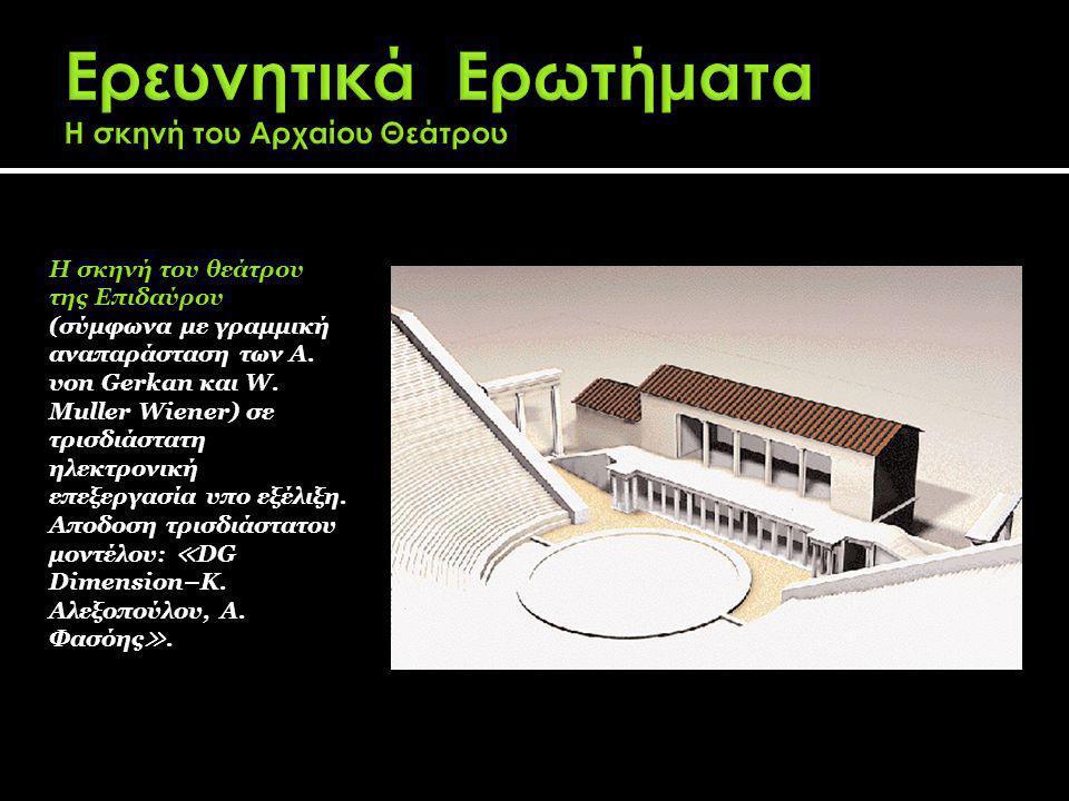 H σκηνή του θεάτρου της Επιδαύρου (σύμφωνα με γραμμική αναπαράσταση των A. von Gerkan και W. Muller Wiener) σε τρισδιάστατη ηλεκτρονική επεξεργασία υπ