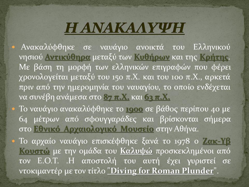 ΑντικύθηραΚυθήρωνΚρήτης 87 π.Χ.63 π.Χ. Ανακαλύφθηκε σε ναυάγιο ανοικτά του Ελληνικού νησιού Αντικύθηρα μεταξύ των Κυθήρων και της Κρήτης. Με βάση τη μ
