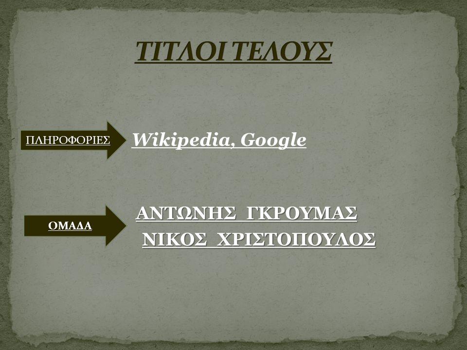 Wikipedia, Google ΑΝΤΩΝΗΣ ΓΚΡΟΥΜΑΣ ΝΙΚΟΣ ΧΡΙΣΤΟΠΟΥΛΟΣ ΝΙΚΟΣ ΧΡΙΣΤΟΠΟΥΛΟΣ ΠΛΗΡΟΦΟΡΙΕΣ ΟΜΑΔΑ