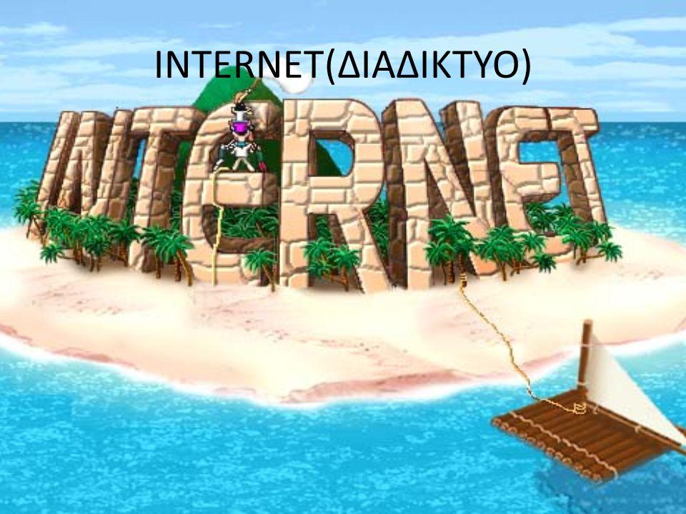 INTERNET(ΔΙΑΔΙΚΤΥΟ)